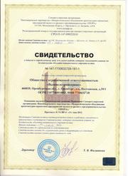 Проектный.строительный допуск СРО для фирм Нижнего Тагила