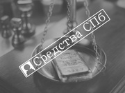 Кредит юридическим и физическим лицам. СПб.