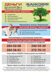 Деньги до 20000 рублей быстро!