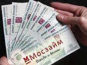 Денежные займы от Мосзайм