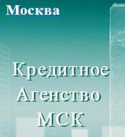 ПОМОЩЬ В ПОЛУЧЕНИИ БАНКОВСКОГО КРЕДИТА В МОСКВЕ И РЕГИОНАХ!