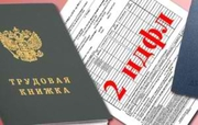Пакет документов для кредита 2НДФЛ,  трудовая Краснодар