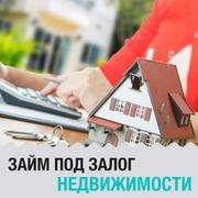 Займ под залог недвижимости квартиры,  дома